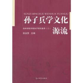 孙子兵学文化源流:滨州学院学报孙子研究集萃.3