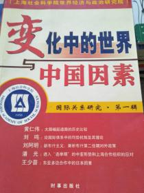 特价!变化中的世界与中国因素9787800099670