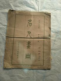 民国珂罗版   边寿民芦雁册页十二帧  名人画册