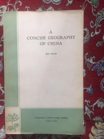 中国地理概要    英文版