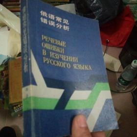 俄语常见错误分析