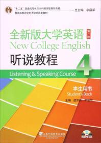 全新版大学英语(第2版 听说教程4 学生用书 附MP3光盘1张)