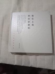 我在上海修历史建筑1997-2017:上海章明建筑设计事务所实践作品 12开精装