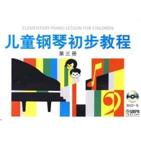 儿童钢琴初步教程(第3册)