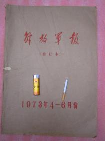 解放军报1973年4——6月(3个月原报合订本).