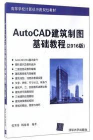AutoCAD建筑制图基础教程(2016版)/高等学校计算机应用规划教材