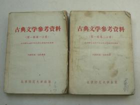 古典文学参考资料  第一辑 一.二册 (50年代国学名家点评中国古典名著)北师大