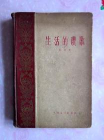 生活的赞歌(32开精装1959年一版一印)