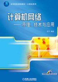 計算機網絡-原理.技術與應用