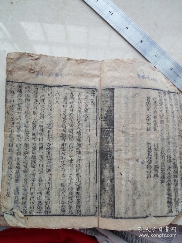 老小说故事,今古奇观卷十一至卷十六合订。