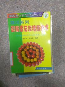 现货~樱桃番茄栽培新技术 9787801411327