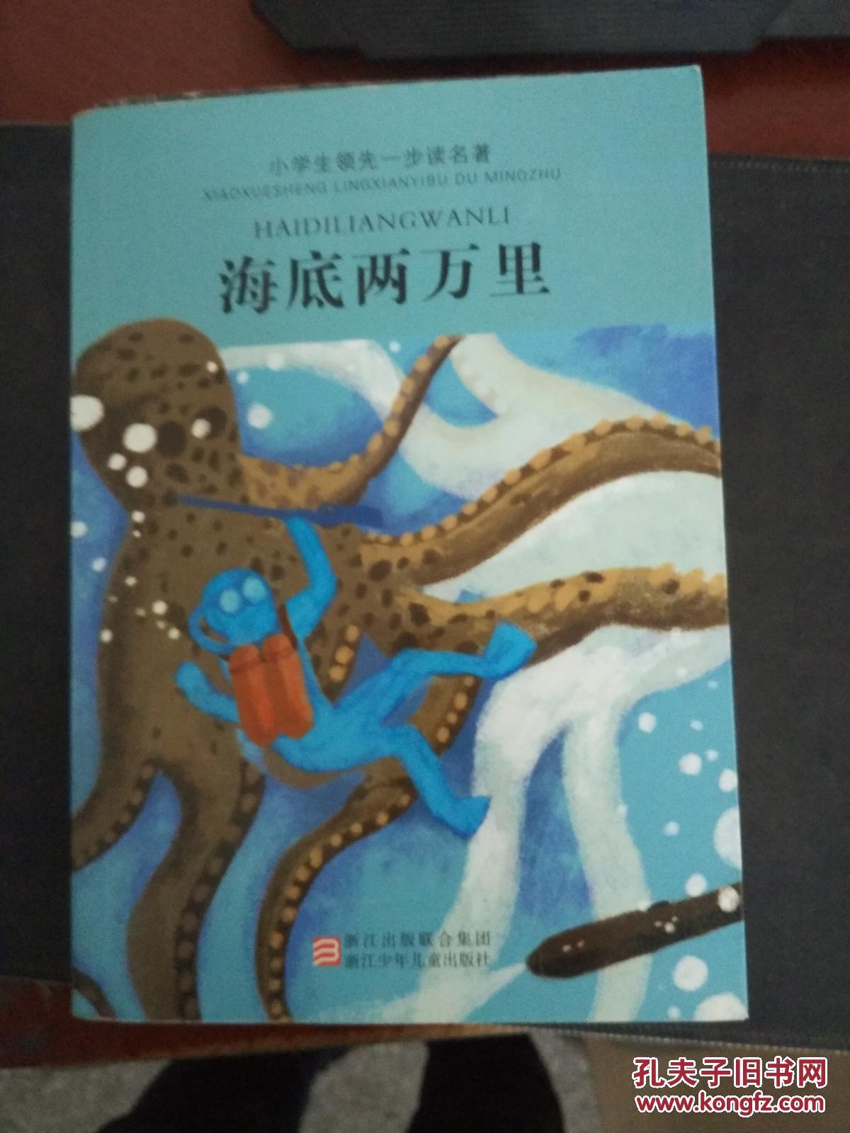 【图】小学生v名著一步读名著:海底两万里(有笔禁毒儿歌小学生