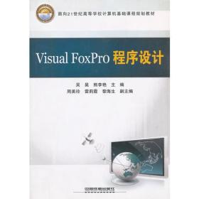 Visual FoxPro programming (for the 21st century college computer basic curriculum planning textbooks)