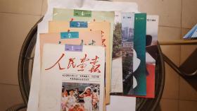 人民画报 1992年(1-4/7-9.11期)8本合售【看图】