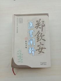 郑钦安医书阐释  32开精装