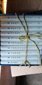 张文显法学文选(卷1-卷10):共计10本合售 精装 盒装 箱装  10品
