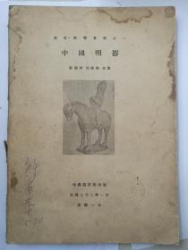 中国明器(初版本)——燕京学报专号之一