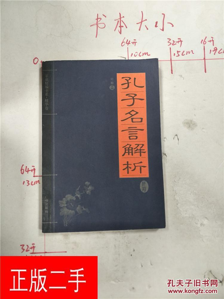 【图】孔子名言解析&32B537178_广州出版社表情包回来动漫了我图片