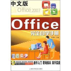 中文版Office 2007完全自学手册