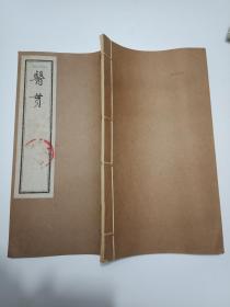 稀缺中医资料书《医贯----胎产遗论--》16开线装--内容完整  1979年影印
