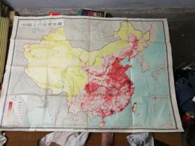 【55年版】特大号中学适用中国人口密度挂图(足有1.5米高宽1米还多7公分)品好!