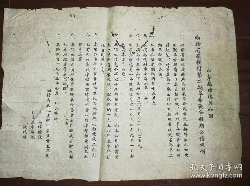 中华苏维埃革命战争公债条例(1933年)