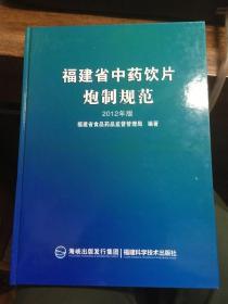 福建省中药饮片炮制规范(2012年版 近新硬精装).