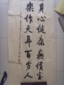 3--72王程远书法8平尺