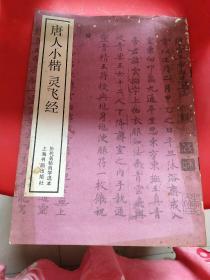 唐人小楷 灵飞经(16开品如图)