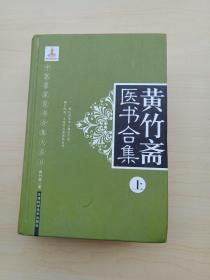 《黄竹斋医书合集》(上)32开精装