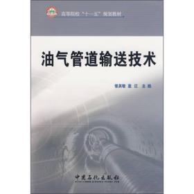 """高等院校""""十一五""""规划教材:油气管道输送技术"""