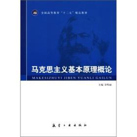 """全国高等教育""""十二五""""精品教材:马克思主义基本原理概论"""