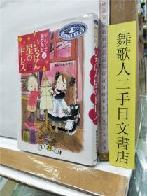なんでも魔女商会 3 いちばん星のドレス 日文原版32开硬精装儿童读物 あんびるやすこ 岩崎书店