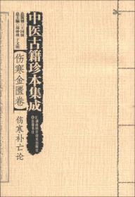 中医古籍珍本集成·伤寒金匮卷:伤寒补亡论