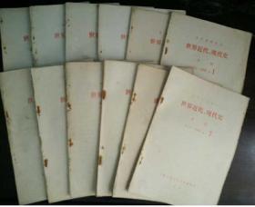 复印报刊资料 世界史 月刊 K5 1986年第1 --12期 12册合售