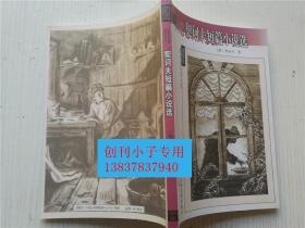 契诃夫短篇小说选-名著名译插图本 人民文学出版社9787020040247