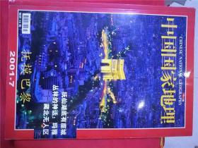 中国国家地理2001.7