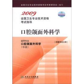 2009全国卫生专业技术资格与试指导[ 口腔颌面外科学]