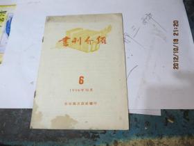 十元钱民国书专卖130,《 书刊介绍 》1956年第6期