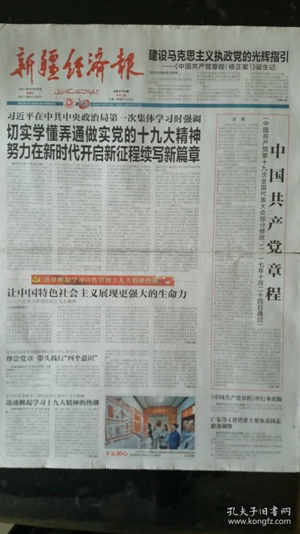 新疆经济报 2017年10月29日 (中国共产党章程 )