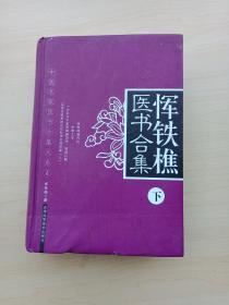 恽铁樵医书合集(下)32开精装