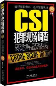 CSI犯罪现场调查(最新升级版)