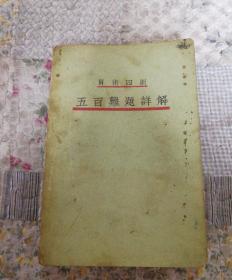 老课本:算术四则五百难题详解(自然旧)昭和十九年四月十五日印刷
