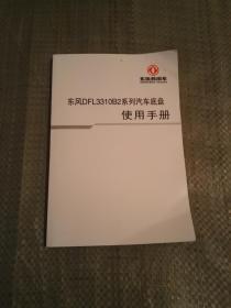 东风DFL3310B2系列汽车底盘使用手册