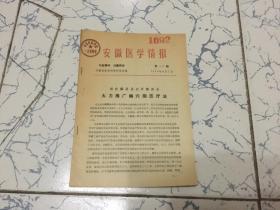 安徽医学情报 第15期 胸穴指压疗法简介