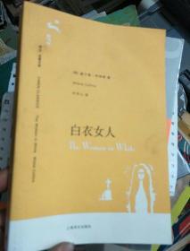 译文名著文库:白衣女人