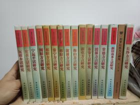 湖南方言研究丛书---邵阳方言研究32开精装一册售