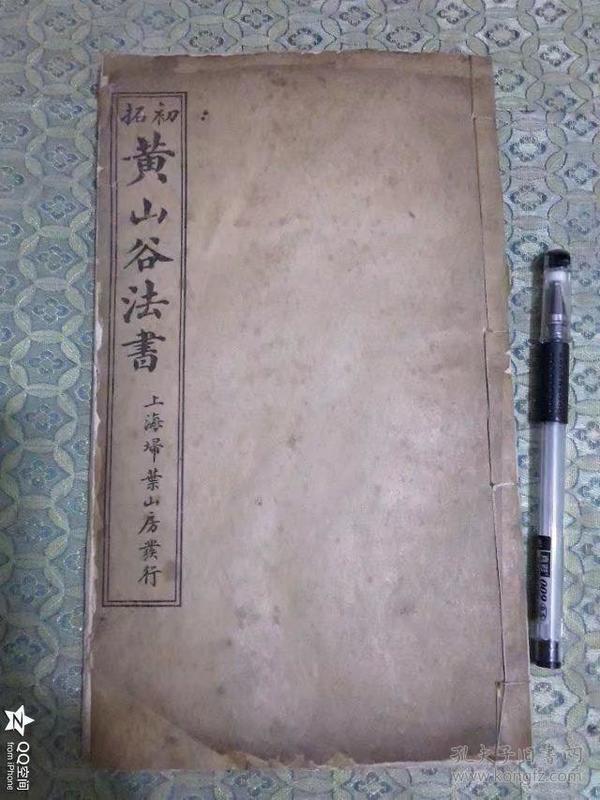 民国18年大开线装本《初拓-黄山谷法书》上海扫叶山房发行 一册全