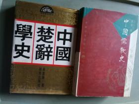 中国楚辞学史(屈原研究丛书)