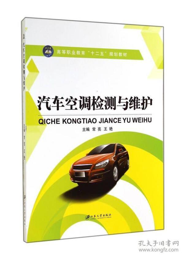 """汽车空调检测与维护/高等职业教育""""十二五""""规划教材"""